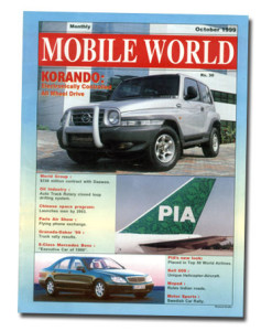 MOBILE WORLD Magazine cover page -4-SEPT OCTOBER -99