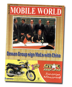 MOBILE WORLD Magazine cover page -45-December-2003