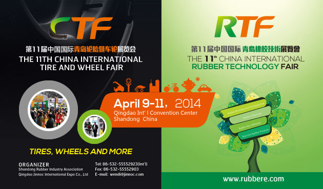11th China International Tire and Wheel Fair 2014