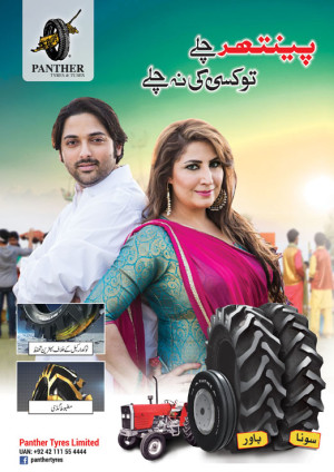 PANTHER TYRE AD21-5-2016 copy