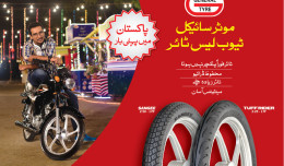 General Tyre Tubeless Tyre