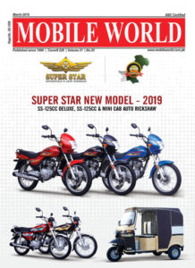 Memon Motor Super Star Motorcycles & Auto Rickshaw front cover advertisement March-2019 edition MOBILE WORLD Magazine